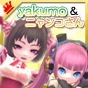 yakumoとニャンコの生放送♪