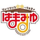 【生】アイドル~バラエティまで!ローカル音楽バラエティ「はまみゅ」月曜日
