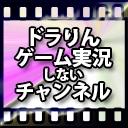 """ドラりんゲーム""""実況しない""""チャンネル"""