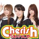 Cherish~ちぇりっしゅ~さんのコミュニティ