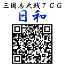 三国志大戦TCG日和(?)