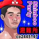 ★Shinboo Party★【避難所】