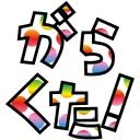 人気の「一十木音也」動画 773本 -がらくた!