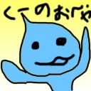 くーのおへや!(生)