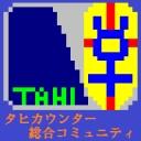 ざぁこが話にならん! ~タヒカウンター総合コミュニティ~
