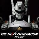 THE NEXT GENERATION パトレイバー公式