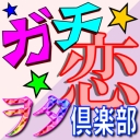 *☆★ガチ恋ヲタ倶楽部★☆*