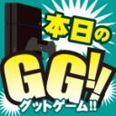 本日のGG!!