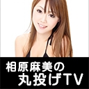 相原チャンネルのコミュニティ