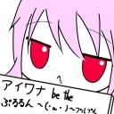 アイワナ be The ぷるるん〜(・ ω ・)〜プルプル
