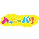 【ハッピーバリィ】土日祝の20:00-21:00 毎月1〜2回配信中!!!