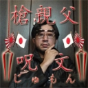 人気の「チャンネル桜」動画 20,230本 -槍親父の不思議な呪文