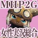 MHP2G女性実況プレイ動画総合コミュニティ