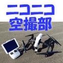 人気の「空撮」動画 1,238本 -ニコニコ空撮部