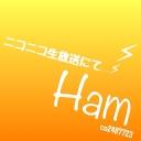 〜Broadcast of Ham〜