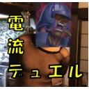 人気の「フルモン」動画 138本 -電流デュエルプロジェクト(仮)