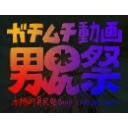 ガチムチ動画男尻祭