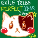 EXILE TRIBE PERFECT YEARこみゅミ☆