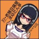 シン・老舗豆腐屋まゆたん亭
