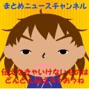 まとめニュースチャンネル