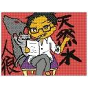 キーワードで動画検索 不動産 - 気分屋放送~毒舌【天然水】