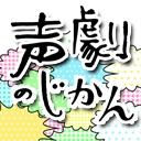 声劇のじかん ニコ生出張版