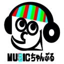 MUSICちゃんぷる