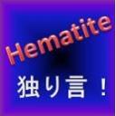 Hematiteの独り言!
