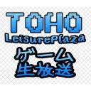 トーホーレジャープラザ ゲーム生放送コミュ