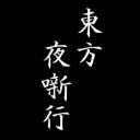 東方夜噺行・コミュ