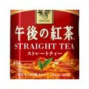 ガチでやらかした…午前中なのに午後の紅茶飲んでしもうた…