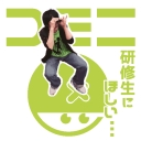 コミニ ~ニートのハロプロ研修生探索~