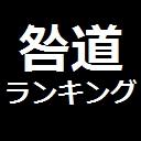 DV咎道コミュニティ。