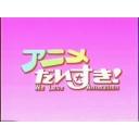 人気の「アニメOPED」動画 804本 -またーりアニメOPED