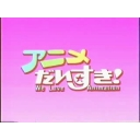 人気の「アニメOPED」動画 870本 -またーりアニメOPED