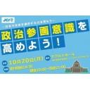 東京青年会議所