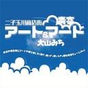 二子玉川商店街青空アート&マート
