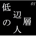 【高性能独を目指す】キマグレ多目的コミュニティ【MilkyP】