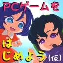 PCゲームを始めよう!(仮)