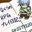 なくらのRPGプレイ日記。
