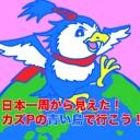 日本一周から見えた!カズPの青い鳥で行こう!