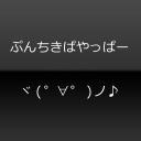キーワードで動画検索 ぷんちきぱやっぱーヾ(゜∀゜)ノ♪ - ぷんちきぱやっぱー