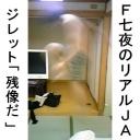 人気の「電撃FC」動画 3,879本 -ジレットさんと愉快な仲間たちの放送局