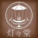 【京都】灯々堂【男装喫茶】