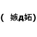人気の タイ焼き屋 動画 424本 ニコニコ動画
