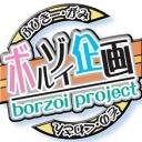 ボルゾイ企画
