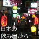 日本の飲み屋から