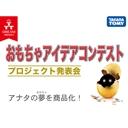 【タカラトミー おもちゃアイデアコンテスト 記者発表会】本放送 13:30 ~
