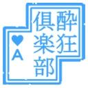 【酔狂倶楽部】