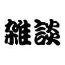 雑談しかできない生主によるアワチャンネル!!